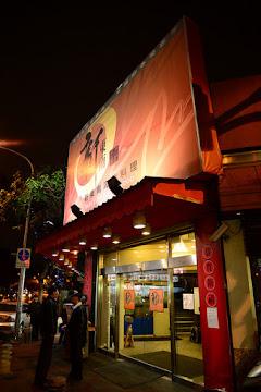新東南海鮮餐廳