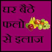 ghar baithe fruit se ilaj