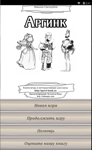 Книга-игра: Аргинк