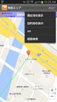 Screenshot of Ube Sightseeing Navigator