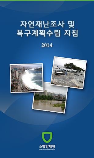 자연재난조사 및 복구계획수립 지침 2014년