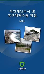 자연재난조사 및 복구계획수립 지침 (2014년) - screenshot thumbnail