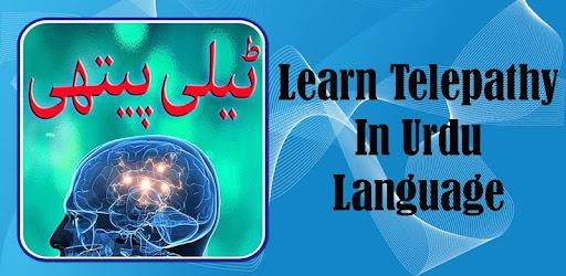 Telepathy Books In Urdu Pdf