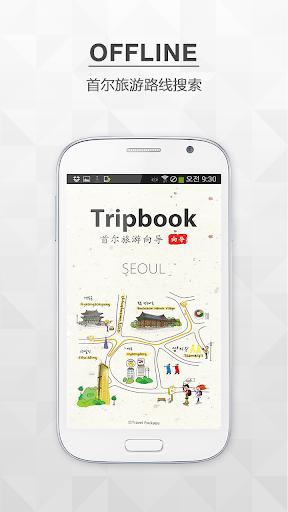 Tripbook Seoul 特征
