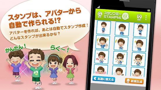 玩娛樂App スタンプミー (STAMPMi) ~無料スタンプメーカー~免費 APP試玩