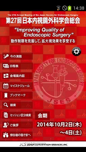 第27回日本内視鏡外科学会総会 Mobile Planner
