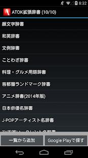 ATOK (日本語入力システム)- screenshot thumbnail
