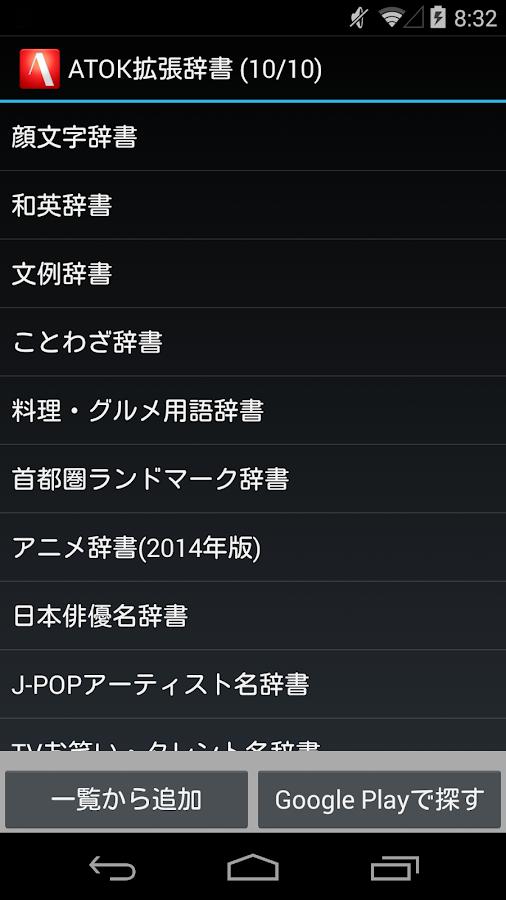 ATOK (日本語入力システム)- screenshot