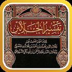 تفسير القرآن للجلالين icon
