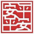 安平平安生活網 icon