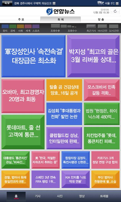 YonhapNews Tab- screenshot
