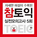 참토익 실전모의고사 5회 icon
