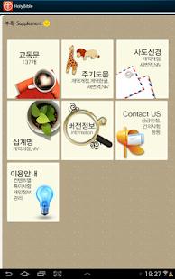 玩免費書籍APP|下載홀리바이블(한영 오디오,사전 성경,새찬송가,NIV) app不用錢|硬是要APP