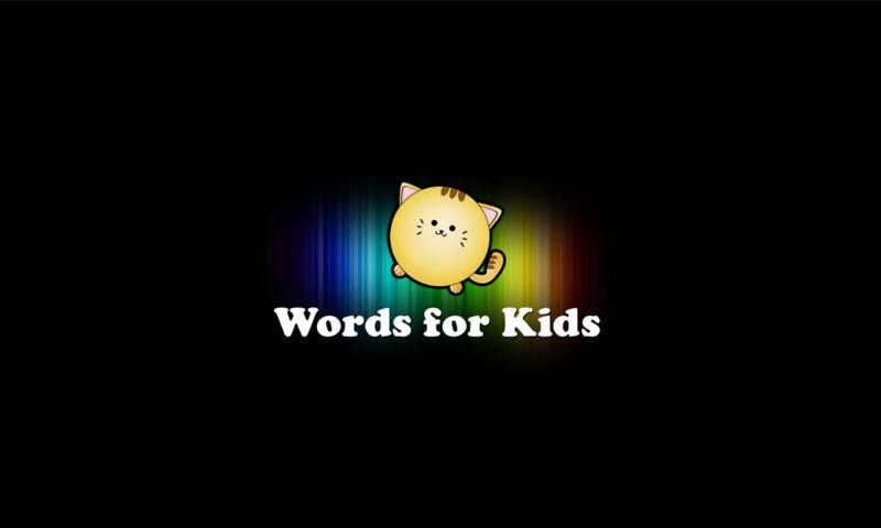 Words For Kids Free- screenshot
