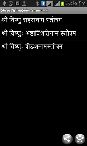 Sri Vishnu Sahasranamam Hindi