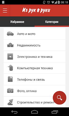 Объявления 3.0.1 screenshot 300039
