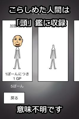 現実頭皮-完全なるクソゲーシミュレーション - screenshot