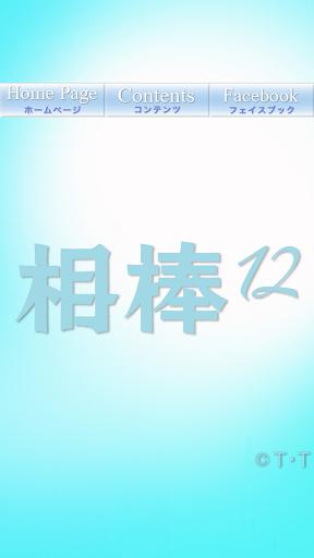 「相棒season12」ライブ壁紙