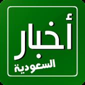 AkhbarSaudia - Saudi News
