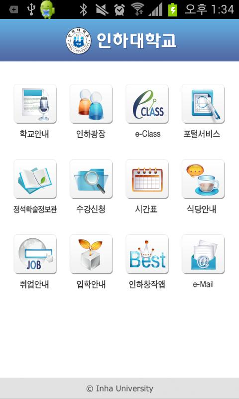 Inha University Official App - screenshot