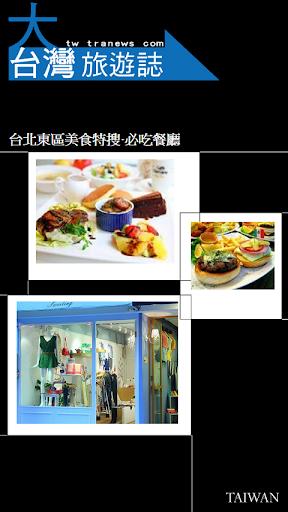 台北东区美食特搜‧必吃餐厅