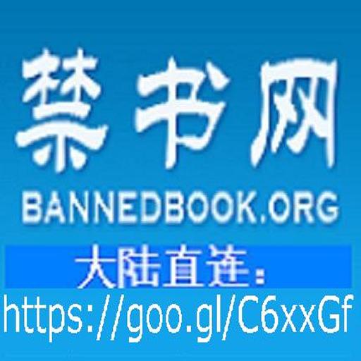 《1999.4.25中南海事件真相》 書籍 App LOGO-APP開箱王