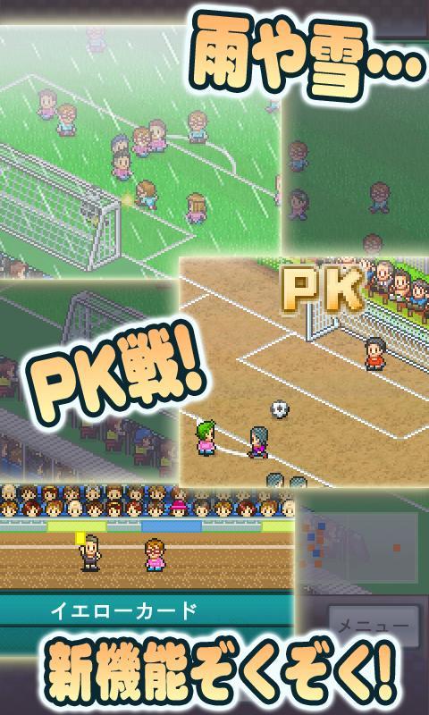 サッカークラブ物語2 screenshot #6