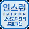 인스런(WiFi) 보험고객관리 프로그램 logo