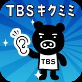TBSキクミミ