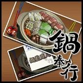 直感☆鍋奉行
