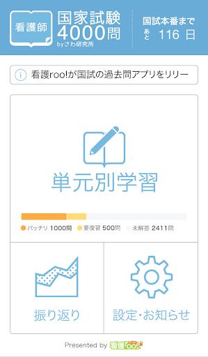 看護師国家試験4000問 看護roo &さわ研究所