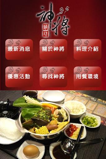 玩生活App|神將鍋坊火鍋免費|APP試玩
