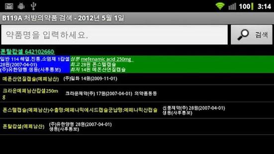 B119A 처방의약품 검색( 안드로이드용 B119 ) - screenshot thumbnail