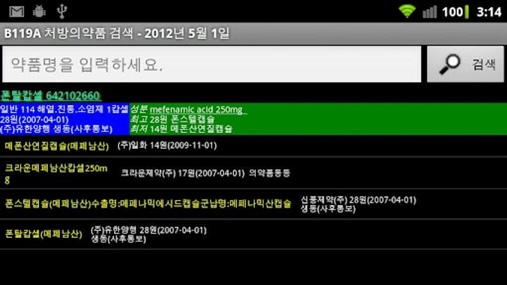B119A 처방의약품 검색( 안드로이드용 B119 ) - screenshot