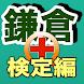 鎌倉+検定