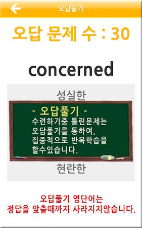 EBS 수능특강 2017 학년도 수능영어 영단어테스트 1.53 screenshot 493921