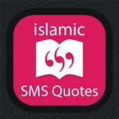 Islamic SMS Messages