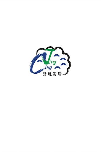 清境農場 - 中央氣象局