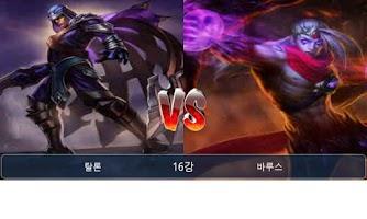 Screenshot of League of Legends Tournament
