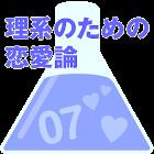 【完全版】 理系のための恋愛論 Season 07 icon