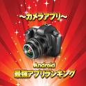 最強カメラアプリランキング-Androidカメラアプリ- icon