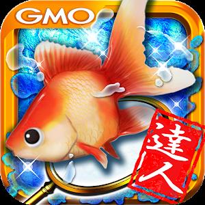 金魚の達人~暇つぶし無料の金魚すくい(金魚釣り)RPGゲーム