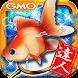 金魚の達人 暇つぶし無料金魚すくい釣りゲームRPG