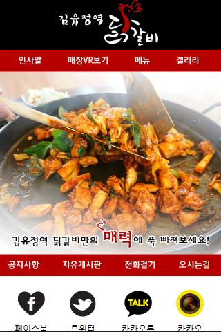 김유정역닭갈비