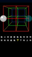 Screenshot of 脳で遊ぼう‐空間認識編‐