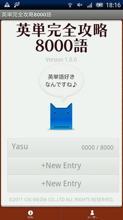 英単完全攻略8000語- screenshot