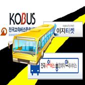 버스차트(통합버스예약,코버스,이지티켓,센트럴시티)