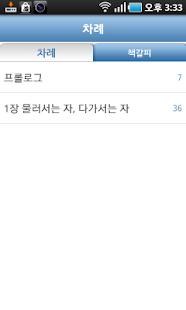 로맨스소설 베스트작가선 03(Lite) - 최기억 - screenshot thumbnail