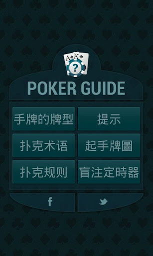 撲克指南HD Poker Guide HD