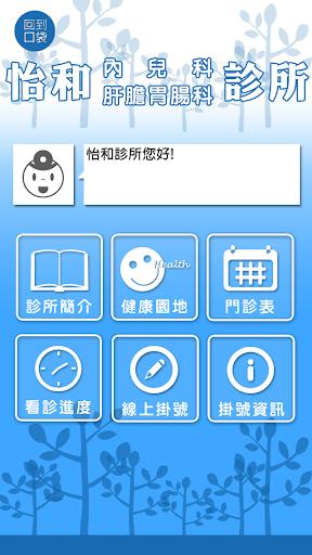 【免費健康App】怡和診所-APP點子